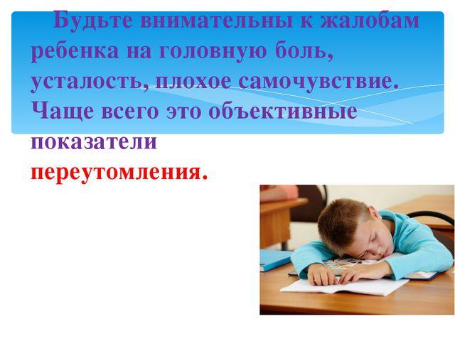 Будьте внимательны к жалобам ребенка на головную боль, усталость, плохое са...