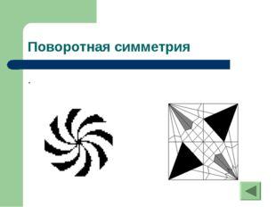 Поворотная симметрия .