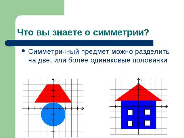 Что вы знаете о симметрии? Симметричный предмет можно разделить на две, или б...