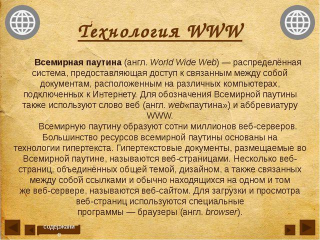 Список использованной литературы содержание https://ru.wikipedia.org