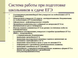 Система работы при подготовке школьников к сдаче ЕГЭ Составление рекомендаций