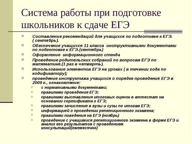 Система работы при подготовке школьников к сдаче ЕГЭ Составление рекомендаций...