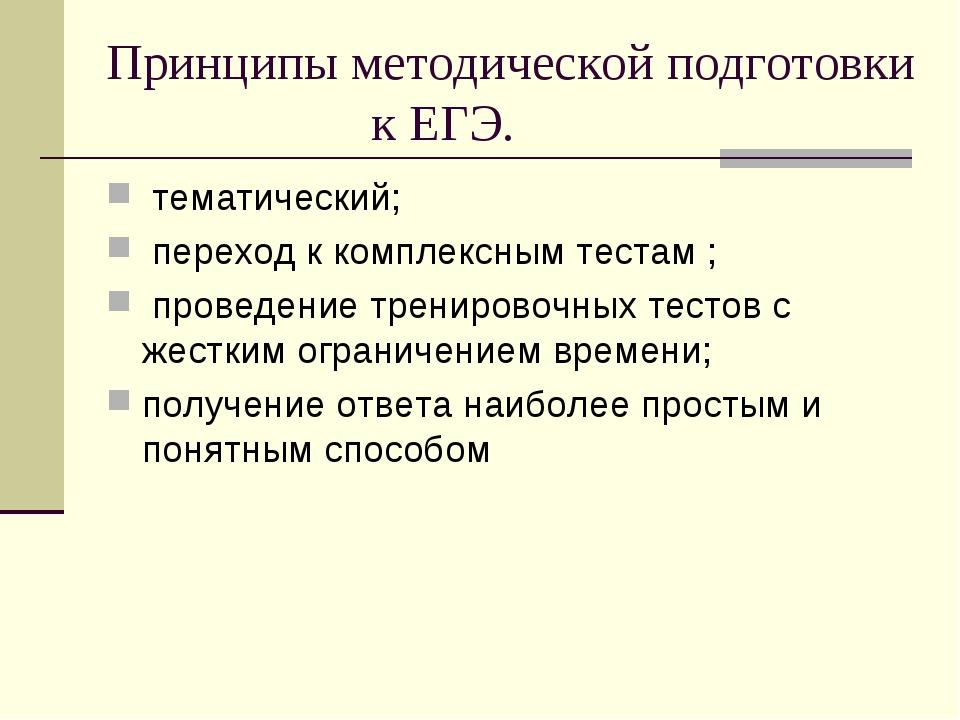 Принципы методической подготовки к ЕГЭ. тематический; переход к комплексным т...