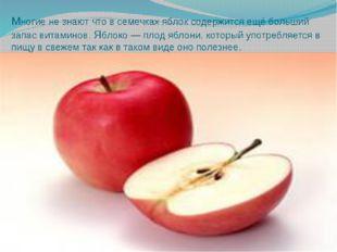 Многие не знают что в семечках яблок содержится ещё больший запас витаминов.