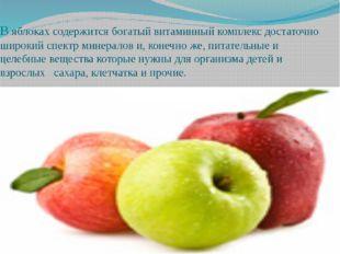 В яблоках содержится богатый витаминный комплекс достаточно широкий спектр ми
