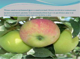 Яблоки самый востребованный фрукт и самый полезный. Яблоки способствуют норма