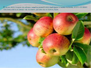 Из всего этого следует что яблоко самый полезный и вкусный фрукт в жизни чело