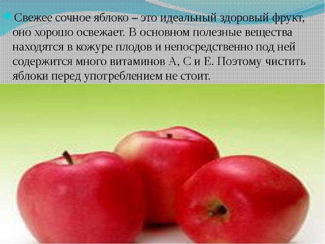 Свежее сочное яблоко – это идеальный здоровый фрукт, оно хорошо освежает. В...