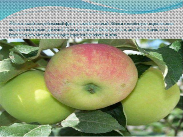 Яблоки самый востребованный фрукт и самый полезный. Яблоки способствуют норма...