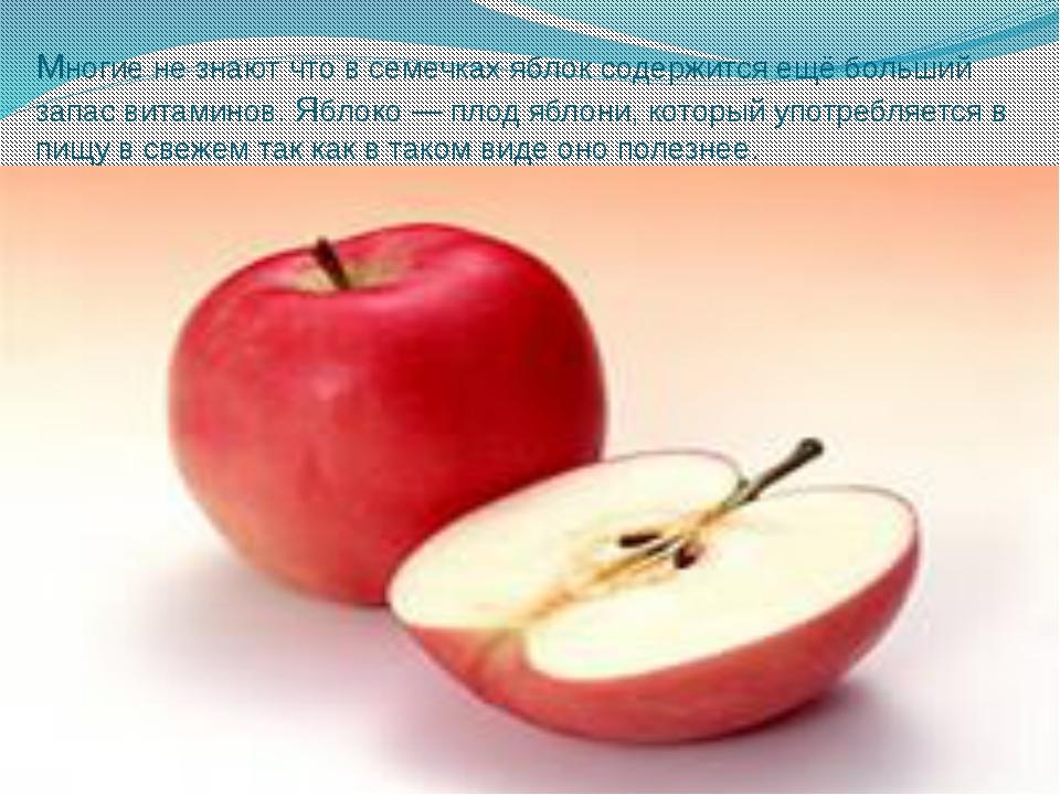 Многие не знают что в семечках яблок содержится ещё больший запас витаминов....