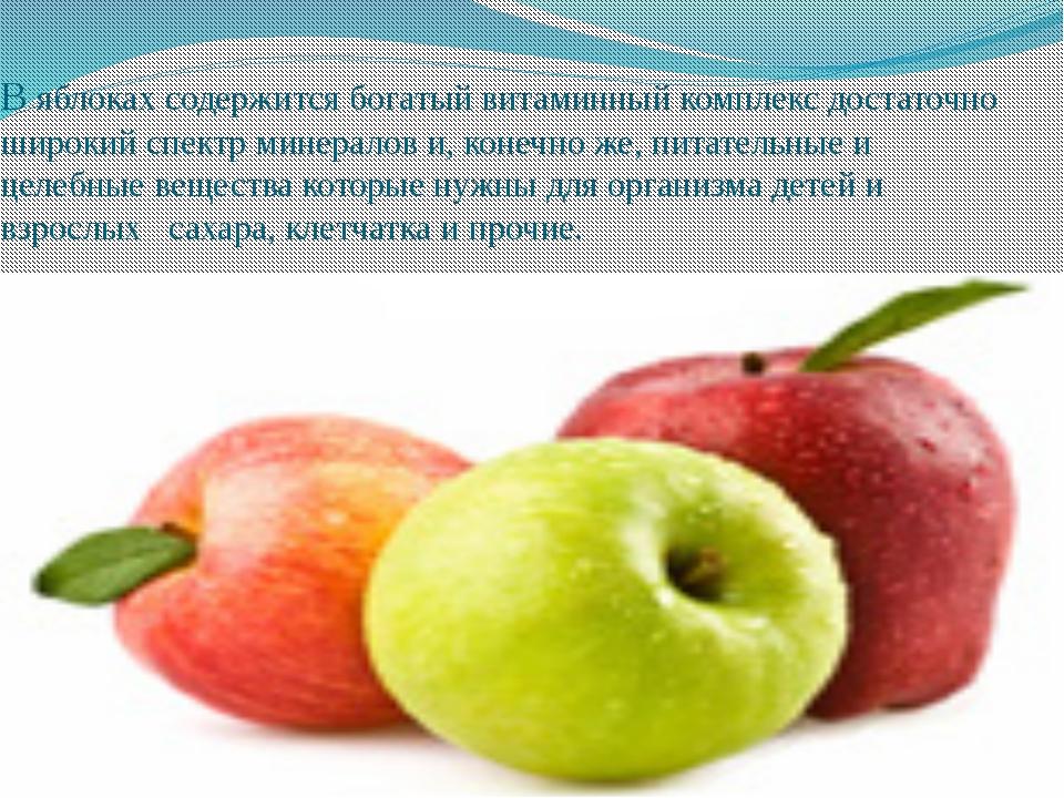 В яблоках содержится богатый витаминный комплекс достаточно широкий спектр ми...