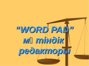 """WORD PAD"" мәтіндік редакторы"