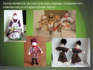 Кукла является частью культуры народа, сохраняя его самобытность и характерны