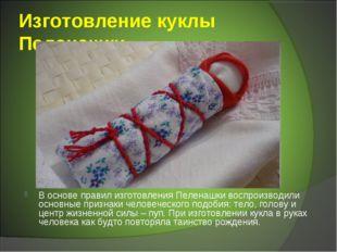 Изготовление куклы Пеленашки В основе правил изготовления Пеленашки воспроизв