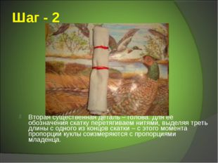 Шаг - 2 Вторая существенная деталь – голова. Для ее обозначения скатку перетя