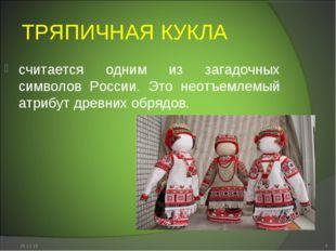 * * ТРЯПИЧНАЯ КУКЛА считается одним из загадочных символов России. Это неотъе