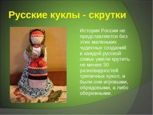 Русские куклы - скрутки История России не представляется без этих маленьких ч