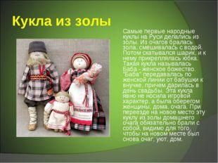Кукла из золы Самые первые народные куклы на Руси делались из золы. Из очагов