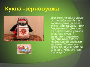Кукла -зерновушка Для того, чтобы в доме сытно и богато было, хозяйка дома де