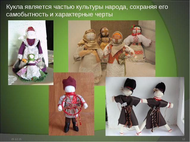 Кукла является частью культуры народа, сохраняя его самобытность и характерны...
