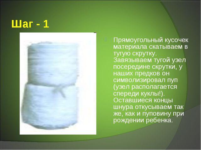 Шаг - 1 Прямоугольный кусочек материала скатываем в тугую скрутку. Завязываем...