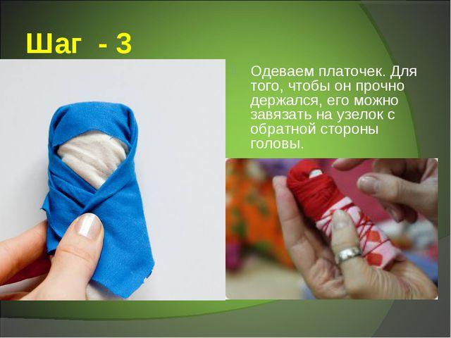 Шаг - 3 Одеваем платочек. Для того, чтобы он прочно держался, его можно завяз...
