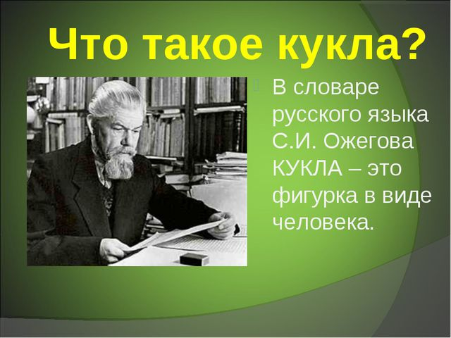 Что такое кукла? В словаре русского языка С.И. Ожегова КУКЛА – это фигурка в...