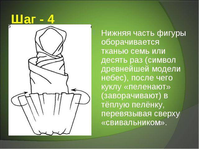 Шаг - 4 Нижняя часть фигуры оборачивается тканью семь или десять раз (символ...