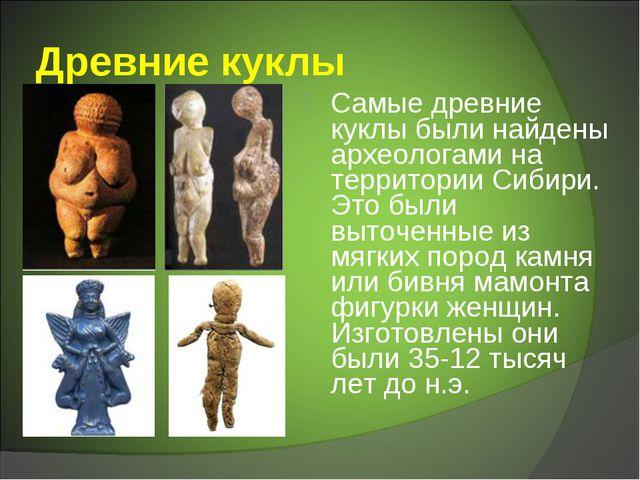 Древние куклы Самые древние куклы были найдены археологами на территории Сиби...