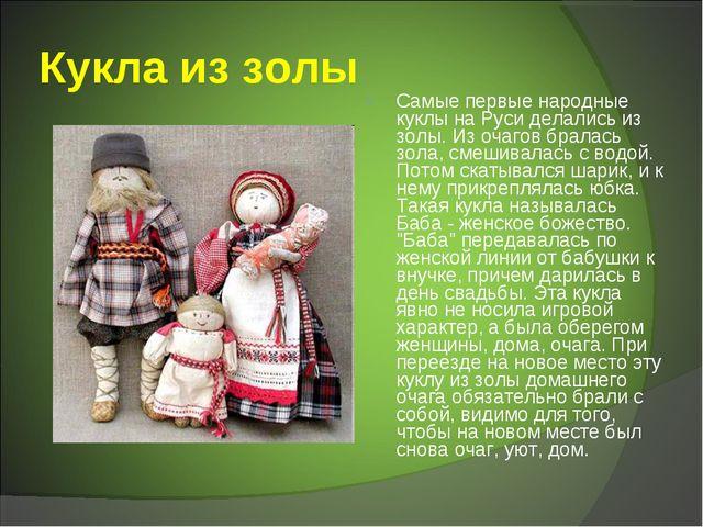 Кукла из золы Самые первые народные куклы на Руси делались из золы. Из очагов...
