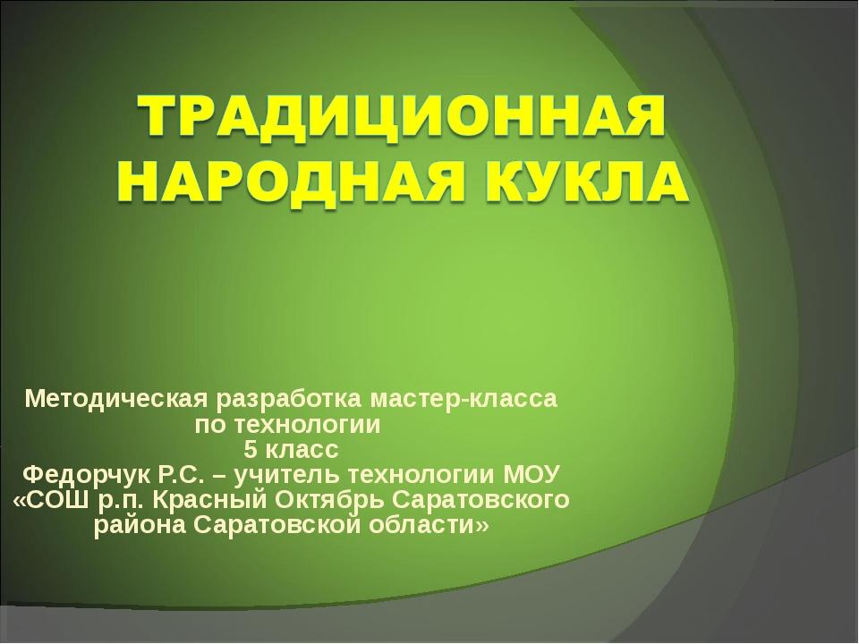 Методическая разработка мастер-класса по технологии 5 класс Федорчук Р.С. – у...