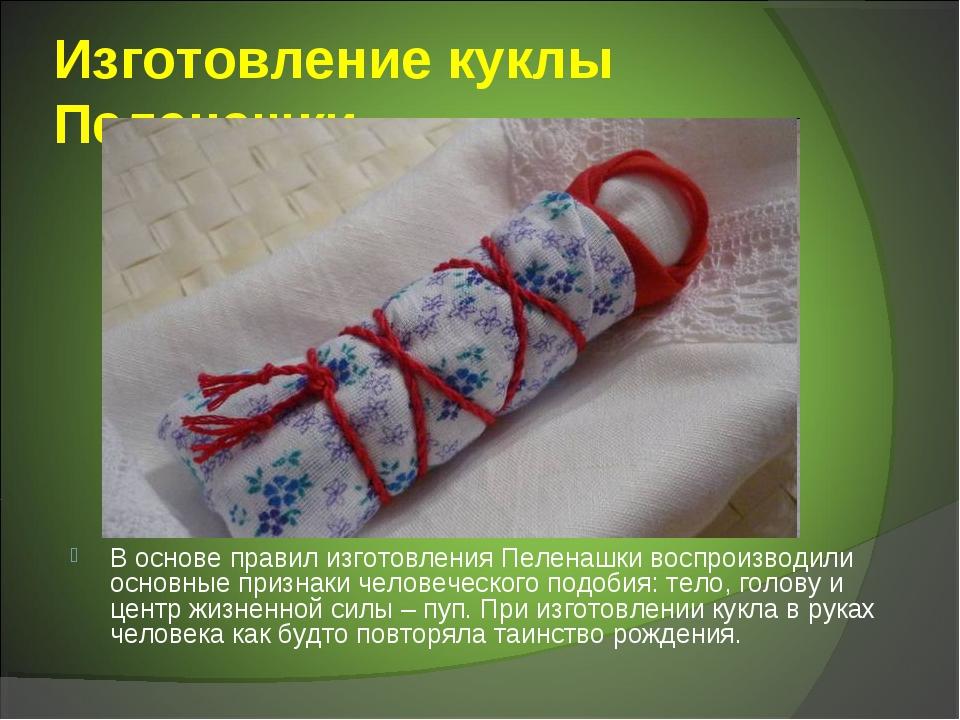 Изготовление куклы Пеленашки В основе правил изготовления Пеленашки воспроизв...