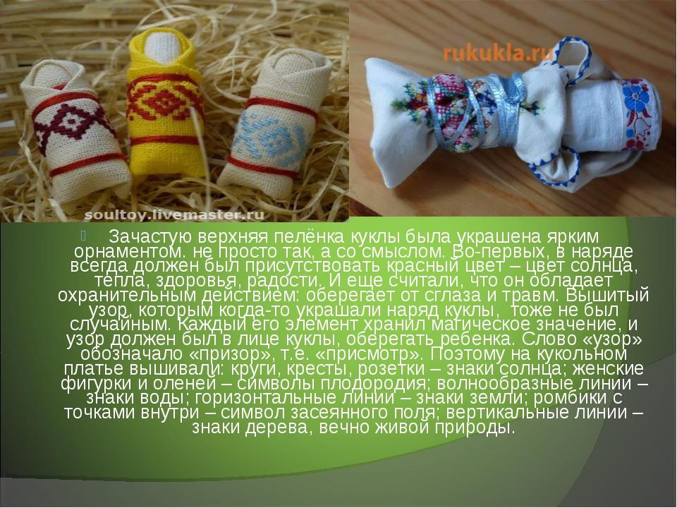 Зачастую верхняя пелёнка куклы была украшена ярким орнаментом. не просто так,...