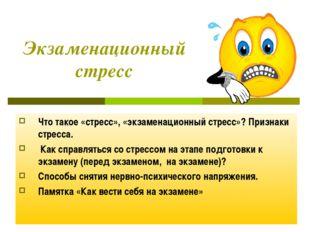 Экзаменационный стресс Что такое «стресс», «экзаменационный стресс»? Признаки