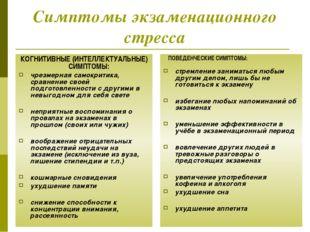 Симптомы экзаменационного стресса КОГНИТИВНЫЕ (ИНТЕЛЛЕКТУАЛЬНЫЕ) СИМПТОМЫ: чр