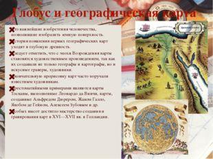 Глобус и географическая карта Это важнейшие изобретения человечества, позвол