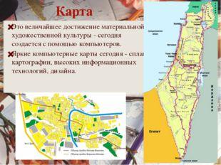 Карта Это величайшее достижение материальной и художественной культуры- сего