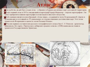 Атлас Для удобства людей был создан атлас- собрание (сборник) различных кар