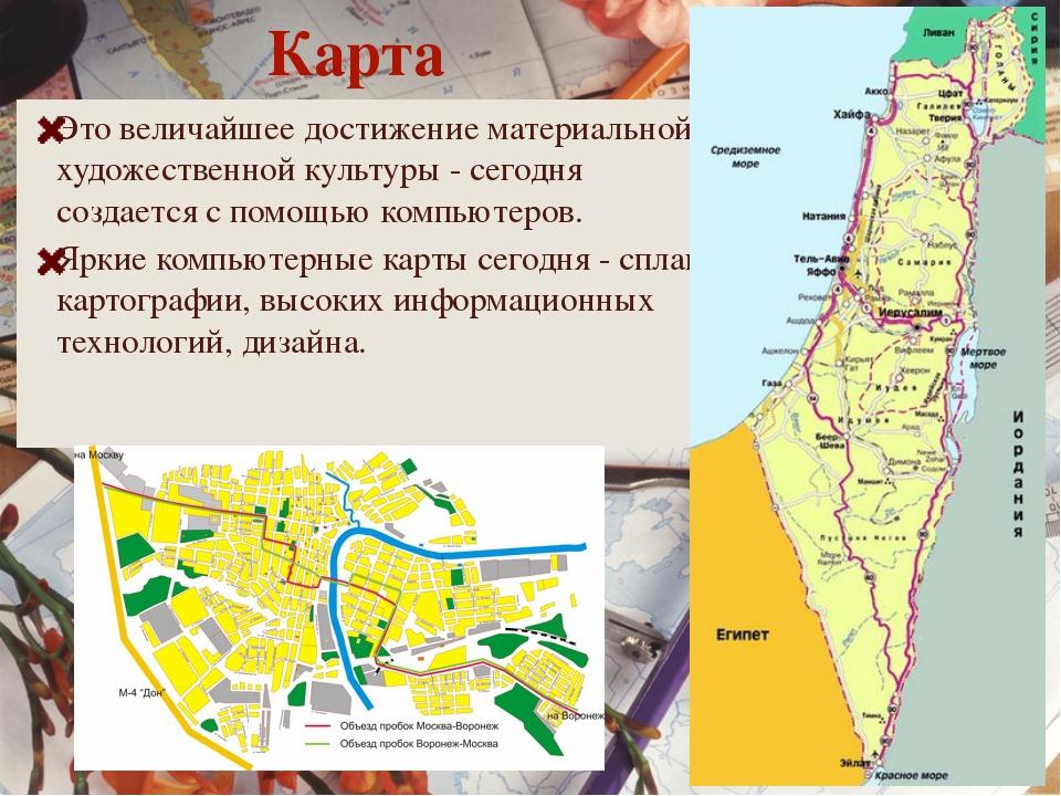Карта Это величайшее достижение материальной и художественной культуры- сего...