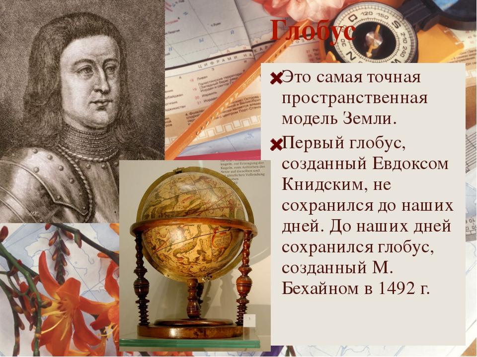 Глобус Это самая точная пространственная модель Земли. Первый глобус, созданн...