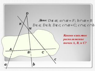 Каково взаимное расположение точек А, В, и С? Дано: А В D С N K а b c