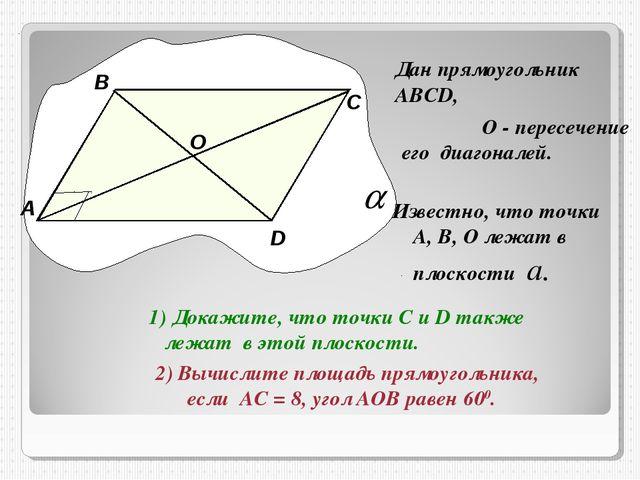 Дан прямоугольник АВСD, О - пересечение его диагоналей. Известно, что точки А...