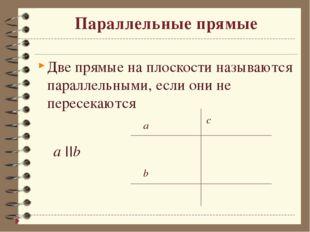 Параллельные прямые Две прямые на плоскости называются параллельными, если он