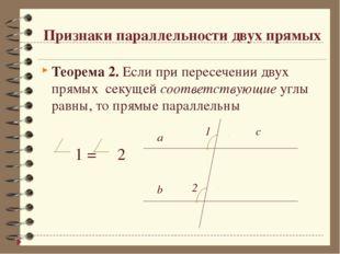 Признаки параллельности двух прямых Теорема 2. Если при пересечении двух прям