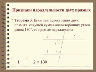 Признаки параллельности двух прямых Теорема 3. Если при пересечении двух прям