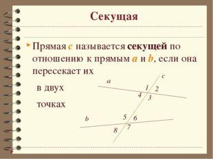 Секущая Прямая с называется секущей по отношению к прямым a и b, если она пер