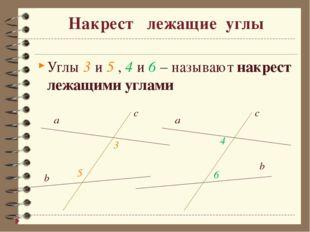 Накрест лежащие углы Углы 3 и 5 , 4 и 6 – называют накрест лежащими углами