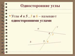 Односторонние углы Углы 4 и 5 , 3 и 6 – называют односторонними углами  a с