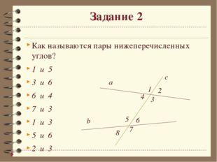 Задание 2 Как называются пары нижеперечисленных углов? 1 и 5 3 и 6 6 и 4 7 и
