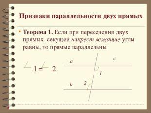 Признаки параллельности двух прямых Теорема 1. Если при пересечении двух прям
